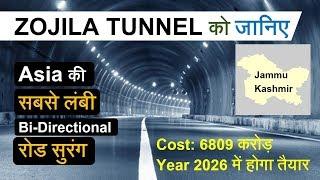 Download Zojila Tunnel: Asia's Longest Road Tunnel Bi-Directional in J&K || एशिया लंबी रोड सुरंग जोजिला टनल Video