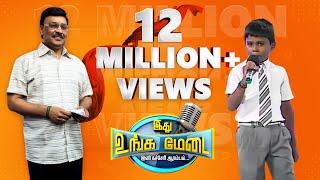 Download பேச்சால் அரங்கை அதிர வைத்த சிறுவன் | Ithu Unga Medai Video