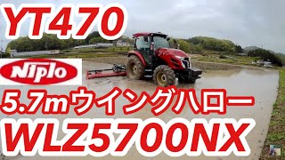 Download YANMAR YT470 NIPLO WLZ5700NX trimble CFX-750 GNSSガイダンス使用 ニプロ ウイングハロー Video