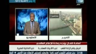 Download Message to the world's free media from Egypt Video