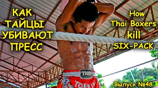 Download Как Тайцы убивают пресс / How Thai Boxers kill six-pack Video