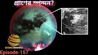 Download টাইটান শনির চাঁদ যেটা হবে আমাদের দ্বিতীয় পৃথিবী??Unknown mystery of Titan Video