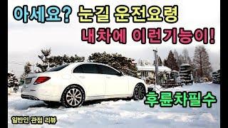 Download [S모티브] 엄청난효과! 돈안드는 눈길 운전요령! 후륜구동차필수 Video