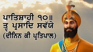 Download Tav-Prasad Savaiye patshahi 10 (deenan ki pratipal kare) Video