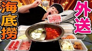 Download 【超便利】能在家中吃到海底撈火鍋的外送服務太猛了! 一併挑戰大胃王 Video
