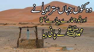 Download Madina Ziyarat - Beer e Rauha - Qari Rizwan - Umrah 2018 Vlog - Ibaadat Video