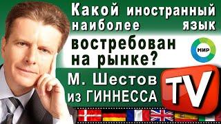 Download Какой иностранный язык наиболее востребован на рынке? Как выбрать иностранный язык для изучения? Video