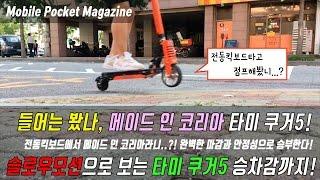 Download [포켓매거진] 들어는봤나, 한국에서 생산되는 전동킥보드. 타미 쿠거5. 달리는 즐거움을 일깨워주는 최적의 전동킥보드, tami koogar 5, made in korea. Video