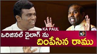 Download కేఏ పాల్ ఒరిజినల్ డైలాగ్ ను దింపేసిన రాము | KA Paul Voice Imitation By Jabardasth Ramu | 10TV News Video