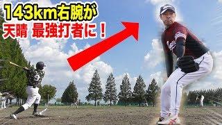Download 肩を壊した143km右腕…打者転向したらモンスターだった!34歳からの挑戦…感動 Video