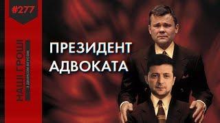 Download Хто такий Андрій Богдан, Наші гроші Video