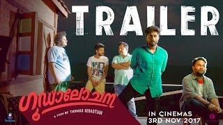 Download Goodalochana Official Trailer | Dhyan Sreenivasan | Aju Varghese | Sreenath Bhasi Video