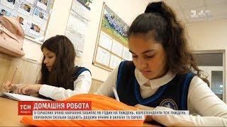 Download ТСН.Тиждень порівняв, скільки часу витрачають учні на навчання в Україні та Європі Video