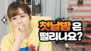 Download 김이브님♥언니 저 내일 남친이랑 첫날밤 보내요! Video