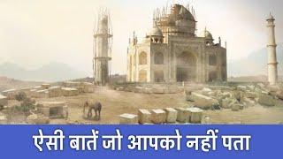 Download क्या ताजमहल की ये बातें आप जानते हो? | 22 Rare Facts About Taj Mahal | PhiloSophic Video