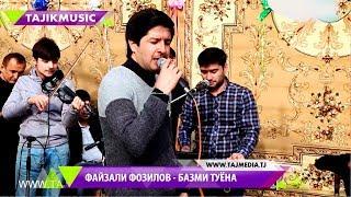 Download Файзали Фозилов - Базми Туёна 2018 / Fayzali Fozilov - Bazmi Tuyona 2018 Video