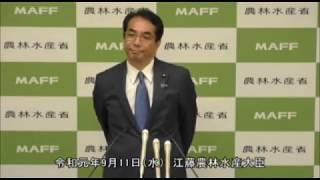 Download 江藤農林水産大臣就任記者会見(令和元年9月11日) Video