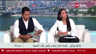 Download صباح أون - حكاية وطن.. قصة نجاح شعب راهن على التنمية - يوسف الورداني Video
