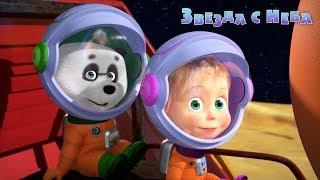 Download Маша и Медведь - 🚀 Звезда с неба (Серия 70) Video
