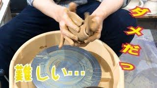 Download 【陶芸LIFE】山で拾ってきた土を使いロクロで茶碗を作ってみたら。。。 Video