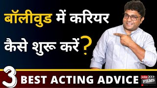 Download Acting Tips For Beginners |एक्टिंग टिप्स एक्टर्स के लिए |Filmy Funday #2 | Joinfilms Video
