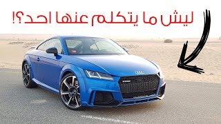 Download مفعول كبير بحجم صغير؟ اودي تي تي آر اس Audi TT RS Video