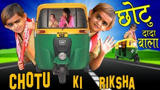 Download CHOTU DADA RIKSHA WALA |छोटु दादा रिकशा वाल | Khandesh Comedy Video Video