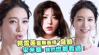 Download 郭雪芙面無表情「臭臉」 宋米秦:我們也都看過! Video