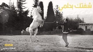 Download Assi Al Hallani ... Shiftak bi Helmi   عاصي الحلاني ... شفتك بحلمي Video
