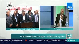 Download العرب في أسبوع - أيمن الرقب: أخشى أن تكون حكومة عباس جزء من لعبة تمرر على الشعب الفلسطيني Video