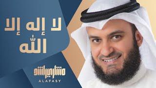 Download ″ لا إله إلا الله ″ مشاري العفاسي - روسيا 2012 الشيشان Video