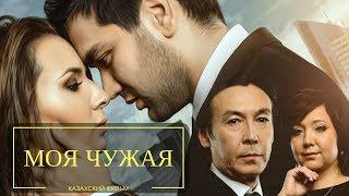 Download Моя чужая (казахский фильм) Video