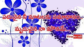 Download Heart Touching Telugu Love Quotes,ప్రేమ కవితలు తెలుగు లో... Video