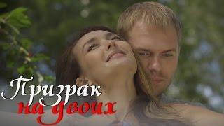 Download Призрак на двоих - русская мелодрама 2016 HD Video