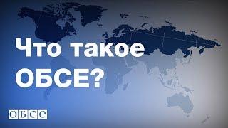 Download Что такое ОБСЕ? Video