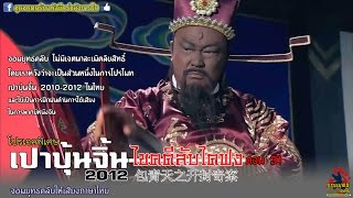 Download เปาบุ้นจิ้น 2012 ไขคดีลับไคฟง พากย์ไทย (ยังไม่เคยออกอากาศในไทย) Video