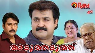Download Aduthaduthu(അടുത്തടുത്ത് ) | Malayalam Full Movie | Mohanlal | Rahman | Hit Malayalam Full Movie Video