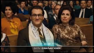 Download FILM: Ozbiljan čovek | 17.09.2018. Video