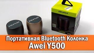 Download ОБЗОР: Басистая Bluetooth Колонка ″Awei″ Y500 с Hands free Video