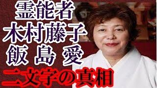 Download 霊能者 木村藤子だけが知っている飯島愛が発した「二文字」とは何だったのか?その死の真相は意外にも深かった Video
