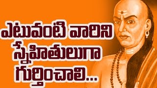 Chanakya Neeti in Telugu - (Chapter 8) Good and Bad