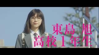 Download 9.22公開 映画「あさひなぐ」特報映像【公式】 Video