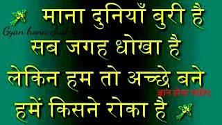 Best 2 Line Hindi Thoughts About Life Hindi Quotes 2018 Free