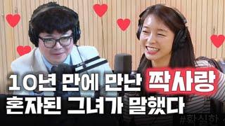 Download 돌싱 돼 나타난 익스 이상미, 우기의 10년 짝사랑 이뤄지다? l 정영진 최욱의 매불쇼 Video