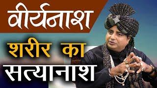 Download हमेशां फिट कैसे रहें, Men's Fitness: Sanyasi Ayurveda Video