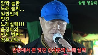 Download 난장 공연중 황혼이 넘으신 멋진 신사분의 깜짝 놀랄 노래 실력 윤정아의 🎼언제벌써🎼~🎷청춘고백🎷~ Video
