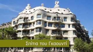 Download Αξιοθέατα στη Βαρκελώνη Video