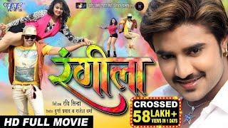 Download RANGEELA || Superhit Full Bhojpuri Movie 2018 || रंगीला || Pradeep Pandey ″Chintu″, Tanushri, Poonam Video