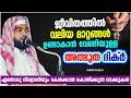 Download ജിന്നിനെ തോൽപ്പിച്ച മനുഷ്യൻ | Islamic Speech In Malayalam | Kabeer Baqavi 2018 | Super Speech Video