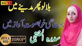 Download Beautiful Naat Sharif In Urdu || Sidra Tul Muntaha Video